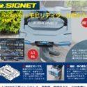 【SIGNET:モビリティツールセット】